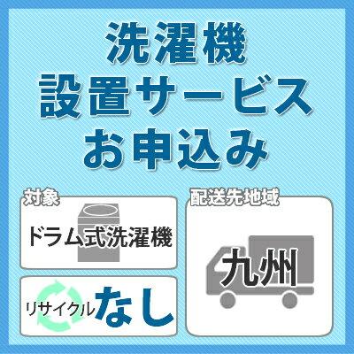 洗濯機・衣類乾燥機設置サービス (対象:ドラム式洗濯機/お届け地域:九州/リサイクルなし)※対象商品と同時にお申し込み下さい。