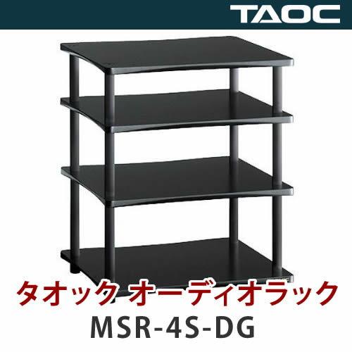 【メーカー直送】【代引不可】 TAOC【オーディオラック】 タオック MSR-4S-DG  【ラッピング不可】