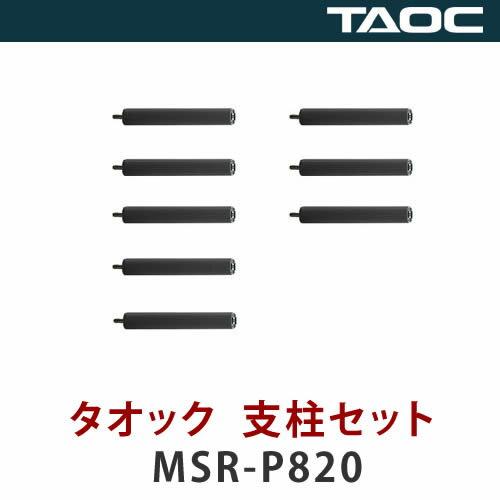 【メーカー直送】【代引不可】 TAOC【オーディオラックオプション】 タオック 支柱セット MSR-P820(8本1組)  【ラッピング不可】