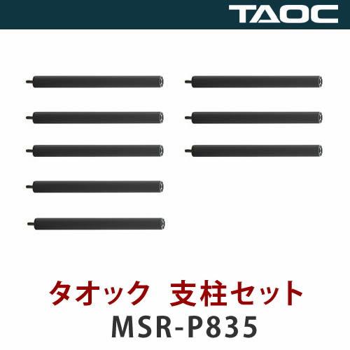 【メーカー直送】【代引不可】 TAOC【オーディオラックオプション】 タオック 支柱セット MSR-P835(8本1組)  【ラッピング不可】