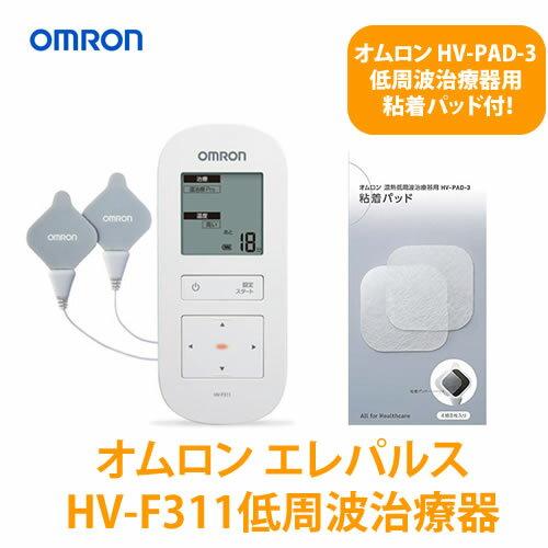 【交換用粘着パッド付き】 オムロン HV-F311 温熱低周波治療器+専用粘着パッド (4組8枚入り)付き  HV-PAD-3【ラッピング不可】