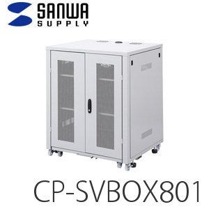 【メーカー直送】【代引不可】 サンワサプライ 【サーバーラック】 CP-SVBOX801 W800スライダー棚付きサーバーボックス 【ラッピング不可】