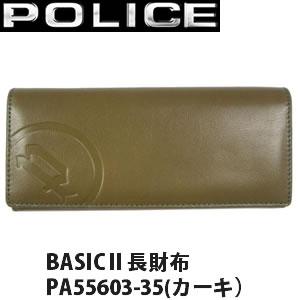 POLICE(ポリス) BASIC II 長財布 PA55603-35(カーキ)【正規輸入品】 '【メンズ小物】