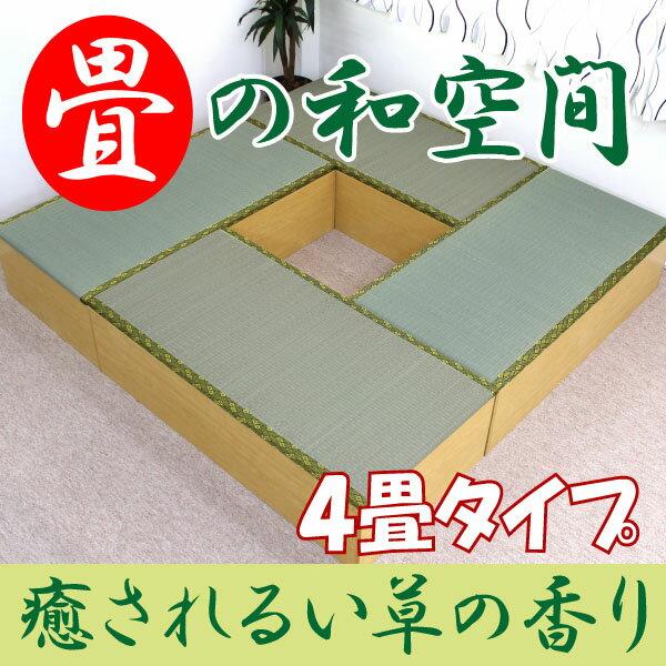ユニット畳 収納 置き畳 高床式ユニット畳 1畳タイプ 4本 セット 畳ボックス い草 イ草 日本製 国産 ナチュラル ロータイプ