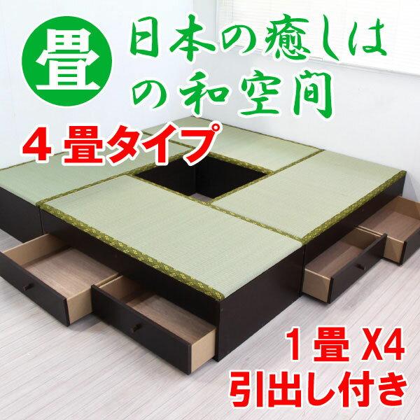 ユニット畳 収納 置き畳 高床式ユニット畳 1畳4本セット 高床式 引出し付き 畳ボックス 置き畳 い草 イ草 日本製 ダークブラウン
