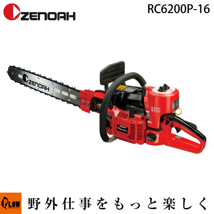ゼノア根切機 RC6200P-16 減速式 バー40cm 質量7.9kg 排気量62cc 【品番 CR6202A】