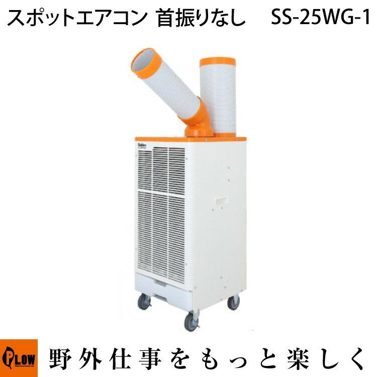 スイデン スポットエアコン SS-25WG-3 [3相200V]クールスイファン ワイドレンジモデル 【スポットファン】【業務用エアコン】【業務用冷房機】