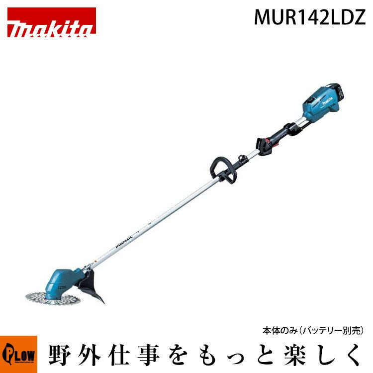 マキタ 充電��刈機 MUR142LDZ ループ�ンドル 14.4V 本体�� 刈払機 軽�