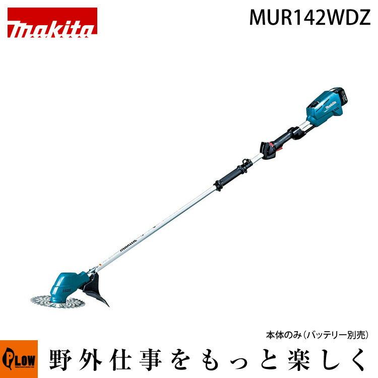 マキタ 充電��刈機 MUR142WDZ ツーグリップ 14.4V 本体�� 刈払機 軽�