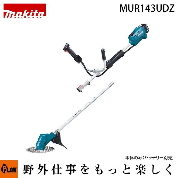 マキタ 充電��刈機 MUR143UDZ U�ンドル 分割棹仕様 14.4V 本体�� 刈払機 軽�
