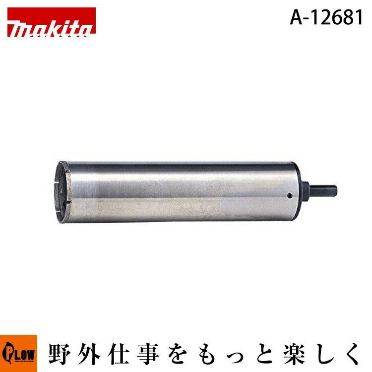 マキタ純正部品 湿式ダイヤモンドコアビット セット品 深さ240mm φ120mm 【品番A-12681】