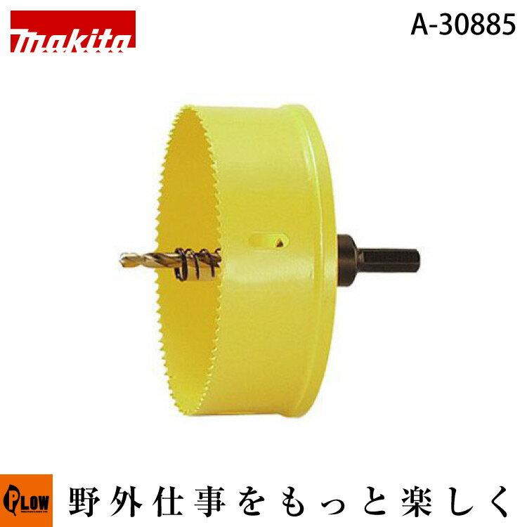 マキタ純正部品 塩ビ用ホールソー 81mm 適用:VU65 【品番A-30885】