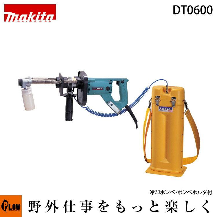マキタ 電動ダイヤテックドリル DT0600 冷却剤ボンベホルダ付
