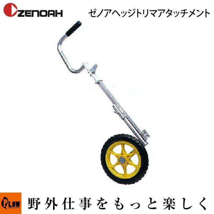 ゼノアヘッジトリマ HT-W1 【品番 YYAJB01】