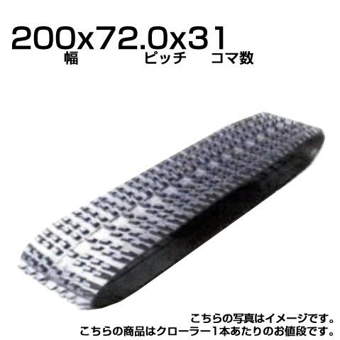 除雪機用汎用クローラー 200x72.0x31 【200x72x31】