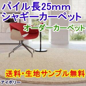 カーペットミニラグサイズ 100×140cm 長方形 アスレイン 1,2辺カット無料!イージーオーダーカーペット リビングや寝室におすすめのおしゃれなシャギーカーペット 防ダニ,ホットカーペット対応 オールシーズンOK 日本製 絨毯(じゅうたん)