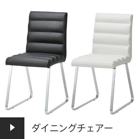 ダイニングチェア ( チェアー ダイニングチェア ダイニングチェアー リビング家具 収納家具 パソコンチェア イス 椅子 いす chair 送料無料 )
