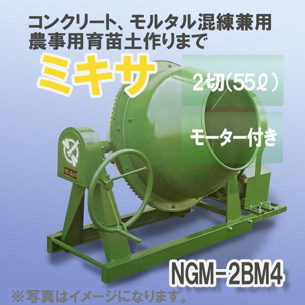 コンクリート兼用 モルタルミキサ グリーンミキサ NGM2BM4 55L トンボ工業 日工