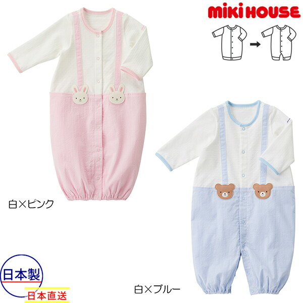 ミキハウス【MIKI HOUSE】(ベビー)くまちゃんうさちゃんのサロペット風ツーウェイオール(50cm-60cm)