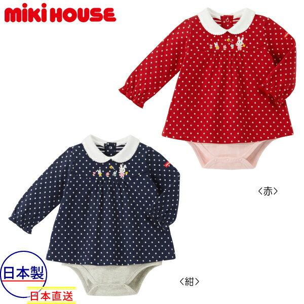 ミキハウス【MIKI HOUSE】接結天竺 白襟付きうさこ長袖ボディシャツ(70cm・80cm)