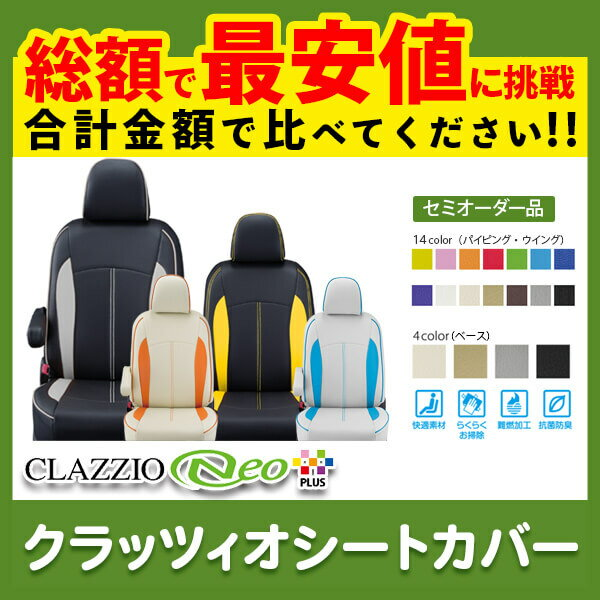 Clazzio クラッツィオ シートカバー ステップワゴン RF3 RF4 クラッツィオネオ プラス EH-0403