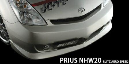 BLITZ ブリッツ AERO SPEED エアロスピード フロントバンパースポイラー コードNO 60104 未塗装 プリウス NHW20