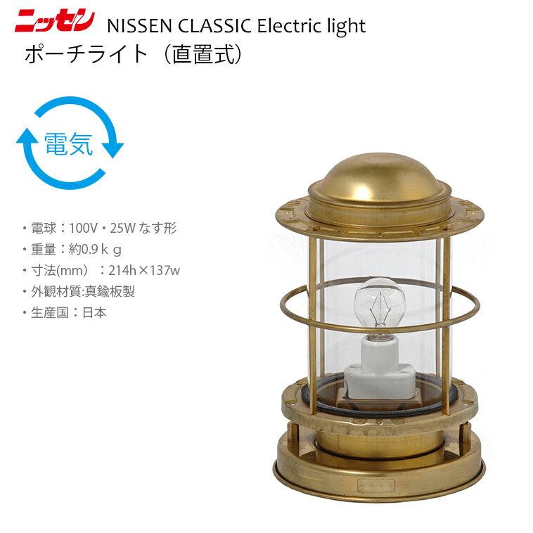 【送料無料】ns7 日本船燈 ポーチライト(直置式)【ニッセン 電気灯 マリンランプ 門灯】