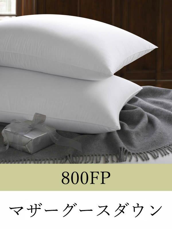羽毛枕 / キング / 50cmx91cm / ソフト / 800フィルパワーハンガリー産ホワイトマザーグースダウンピロー / RCP