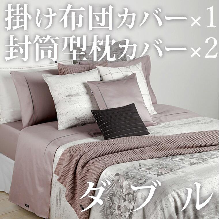 掛け布団カバー1枚 枕カバー2枚 / ダブル / 190×210cm / ヴェニス / エジプト綿100% / ホームコンセプト / RCP