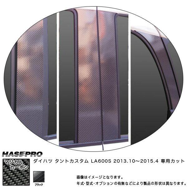 HASEPRO/ハセプロ:マジカルカーボン ピラーセット スタンダード フルセット タントカスタム LA600S 年式:2013.10~/CPD-F9