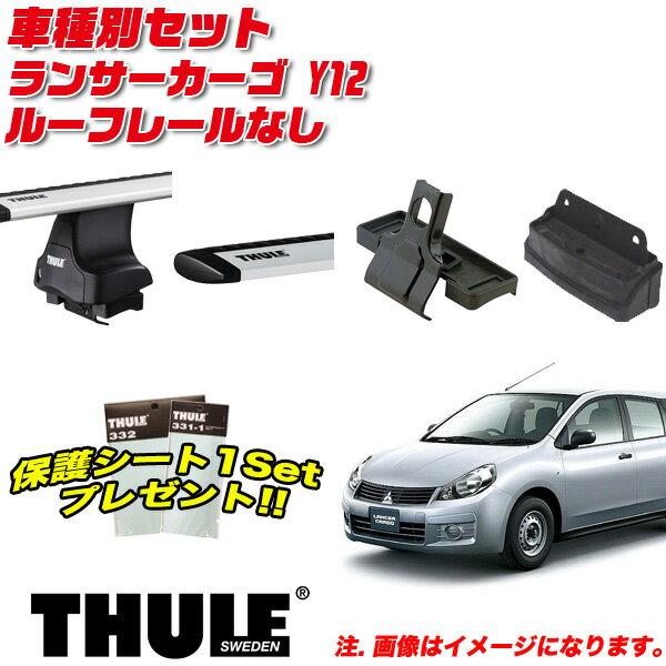 THULE/スーリー ランサーカーゴ ルーフレールなし H20/12~ Y12 キャリア 車種別セット/754+969+1407