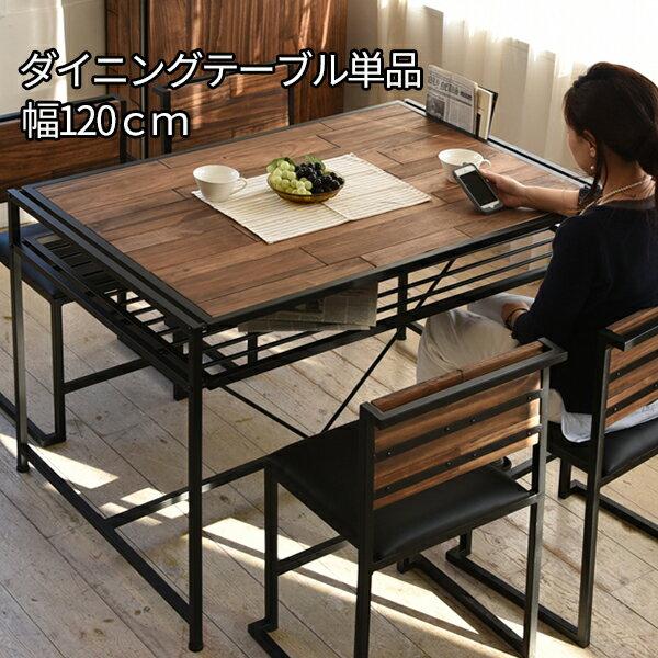 新生活はシリーズ家具で揃える ダイニングテーブル 幅120 棚付き