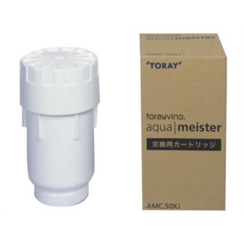 【送料無料】東レ AMC.50XJ 浄水器 交換カートリッジ アクアマイスター