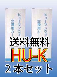 【まとめ買い】【送料無料】OSGコーポレーション アルカリイオン整水器カートリッジHU-K×2本(ヒューマンウォーターHU-50用)浄水器 取替用 セット