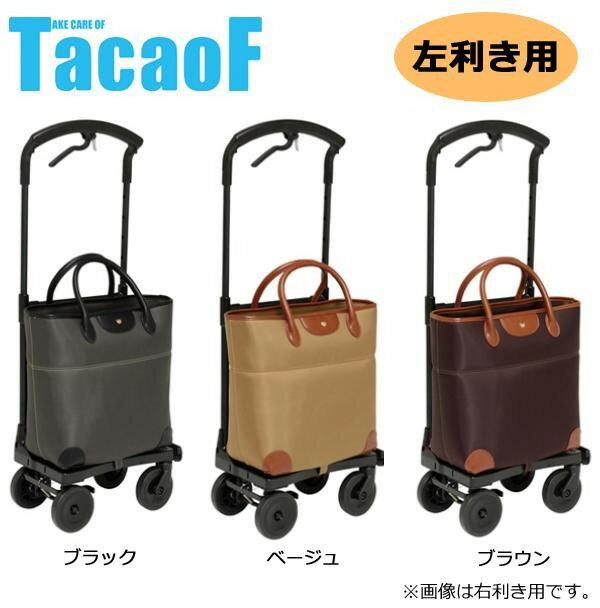 【送料無料】おとなりカート ブレーキ付 トートタイプ WCC04 幸和製作所 【代金引換不可】