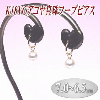 K18YGアコヤ真珠フープピアス(7.0~6.5ミリ)