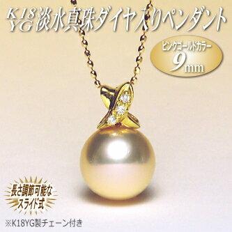 K18YG 淡水真珠 ダイヤ入り ペンダント (ピンクゴールドカラー/9mm/長さ調節可能なK18YG製チェーン付き)( 真珠 パール ペンダント ネックレス )