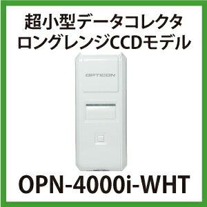 【送料無料】【小型・携帯】バーコードデータコレクター OPN-4000i-WHT <オプトエレクトロニクス>