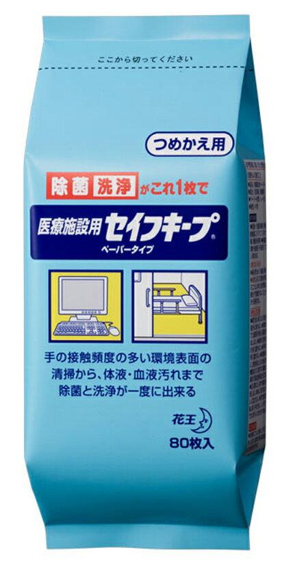 【送料無料】花王 医療施設用 セイフキープ(ペーパータイプ)つめかえ用 80枚入 24袋/ケース