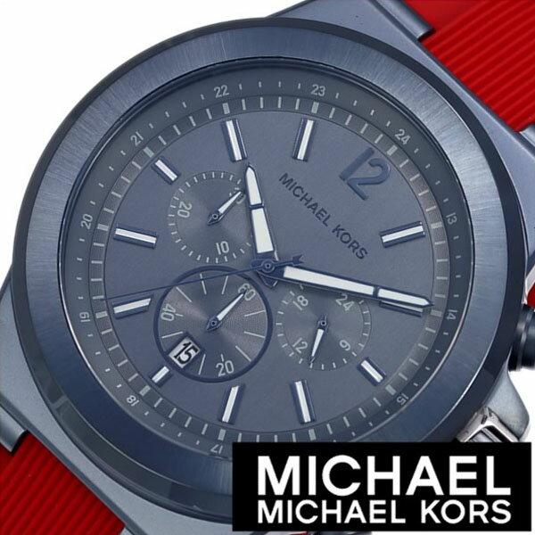 マイケルコース 腕時計 [ MICHAELKORS 時計 ] ディラン ( Dylan ) メンズ レディース ネイビー MK8558 [ ブランド MK 防水 ラバー ベルト レッド ]