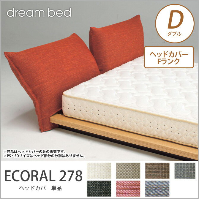 ドリームベッド ※カバーのみ 「ECORAL 278」 エコラル278 D Fランク ヘッドカバー ドリームベッド dreambed