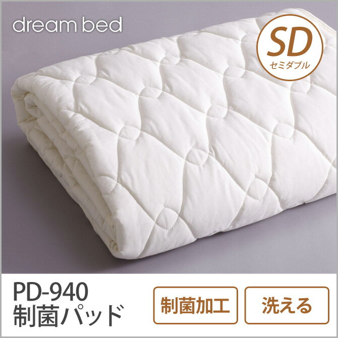 ドリームベッド ベッドパッド セミダブル PD-940 制菌パッド SD 敷きパッド 敷きパット ベットパット ドリームベッド dreambed