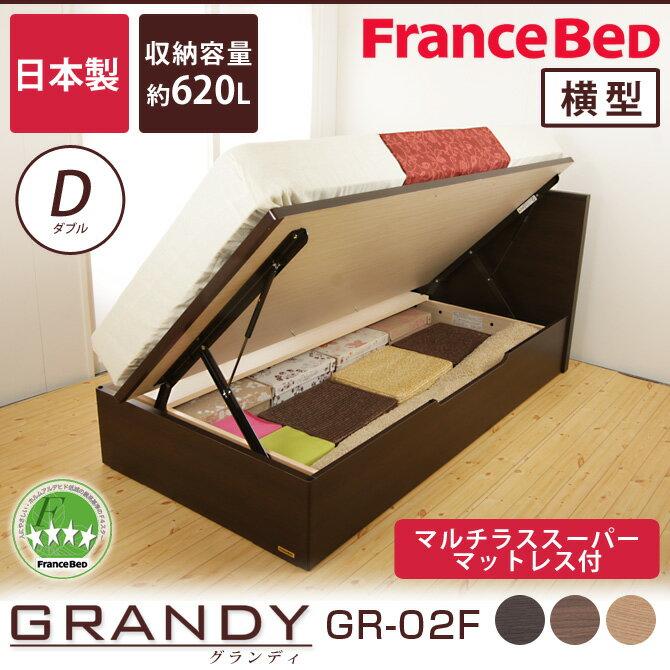 フランスベッド グランディ 跳ね上げ収納タイプ ダブル 高さ33.5cm マルチラススーパーマットレス(MS-14)付 日本製 国産 木製 2年保証 francebed GR-02F grandy GRANDY ダブルベッド パネル型 シンプル 木製 収納ベッド YS 横型 [f1109]