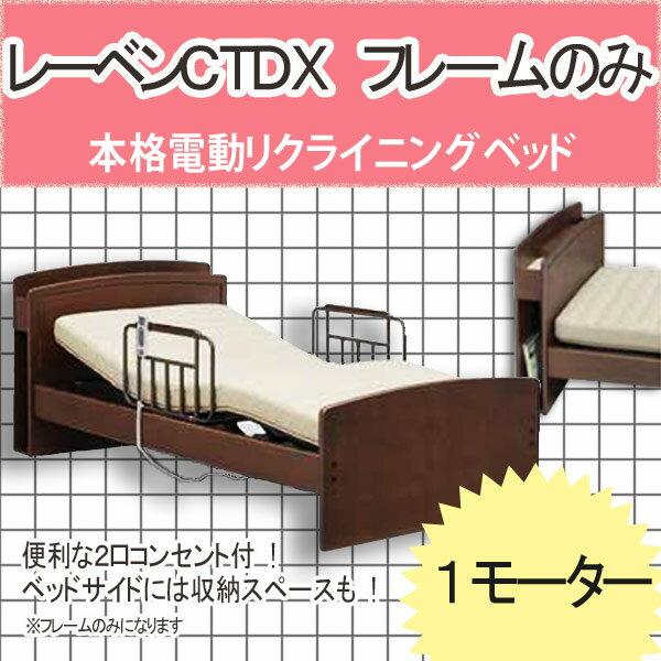 【送料無料】電動リクライニングベッド レーベンCTDX 1MO(テスリ付) 電動ベッド リクライニングベット 介護ベッド 新生活 引越 売れ筋
