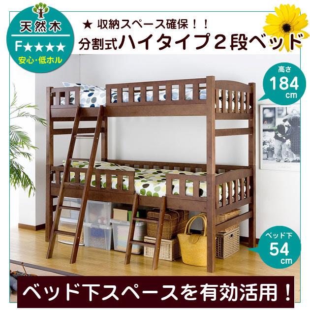 2段ベッド 二段ベッド 2段ベット 二段ベット すのこ 子供用 大人用 ベッド下約54cm! 高さが調節できる 洋服・おもちゃの収納場所がつくれます。天然木分割式 すのこベッド スノコベット 二段ベッド ハイタイプ 分割 座面高調整[代引不可]