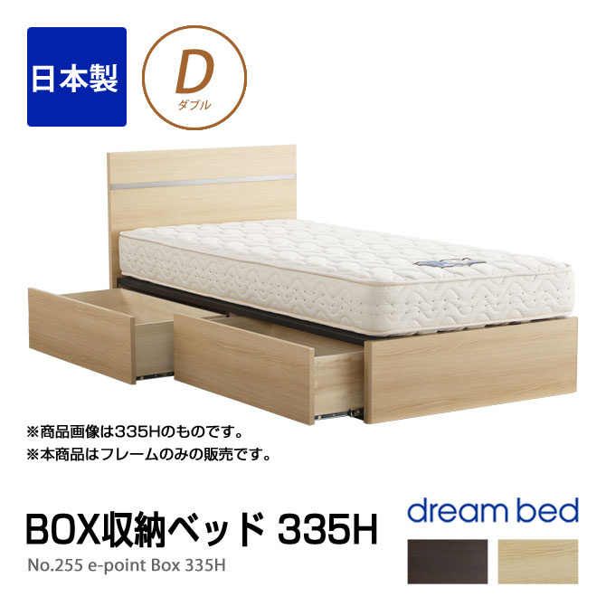 No.255イーポイント(335H) BOX収納ベッド D ダブルサイズ ドリームベッド dreambed 木目調ダークブラウン ナチュラルホワイト ベッドフレームのみ BOX引き出し付き スライドレール 木製 ダブルベッド ダブルベット 日本製 [送料無料] [開梱設置無料]