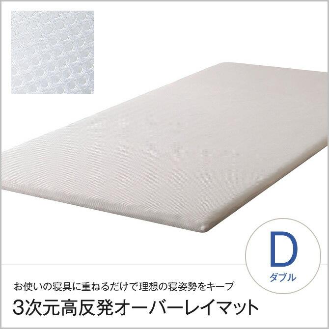 3次元高反発オーバーレイマット ダブルサイズ ダブルマットレス 高反発マットレス 高硬度 体圧分散 負担軽減 リバーシブルで使える 通気性抜群 へたりにくい 耐久性抜群 表はメッシュ生地 裏は綿混生地 洗えるカバー Dサイズ 日本製 国産
