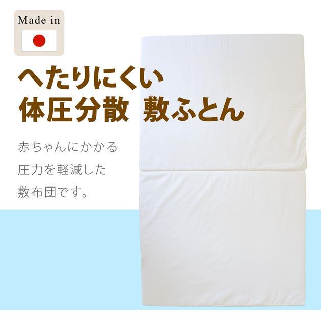 ベビー敷ふとん 綿100%生地 日本製ベビー 赤ちゃん 布団 敷布団 敷き布団 へたりにくい 体圧分散 通気性 [代引不可] 送料無料 新生活 引越