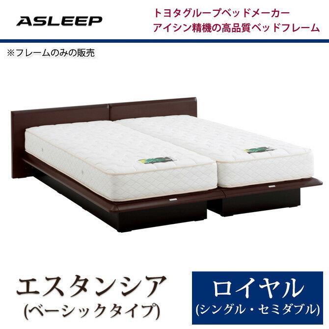 ASLEEP(アスリープ) ベッド フレームのみ エスタンシア(ベーシック) ロイヤル※シングル・セミダブル連結 アイシン精機 トヨタベッド ベッドフレーム ステーションベッド シングルベッド セミダブルベッド ブランドベッド [送料無料][代引不可][開梱設置付]