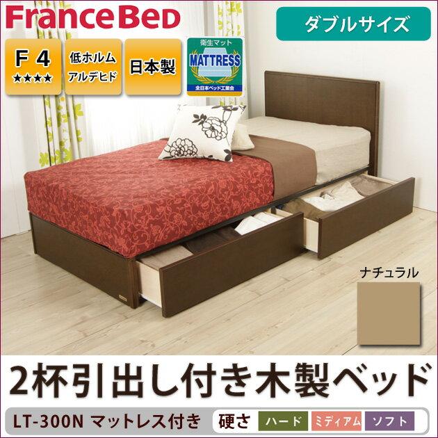 フランスベッド 引き出し2杯付ベッド ダブル LT-300Nマットレス付 アヴェークDR 収納付きベッド 収納ベッド 日本製 国産 マットレス付き 木製ベッド francebed 2年保証 ダブルベッド [f1109]